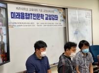 (20.09.03.목) 미래융합IT인문학 강…