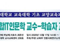 미래융합IT인문학 교수-학습자 교류회 ♥